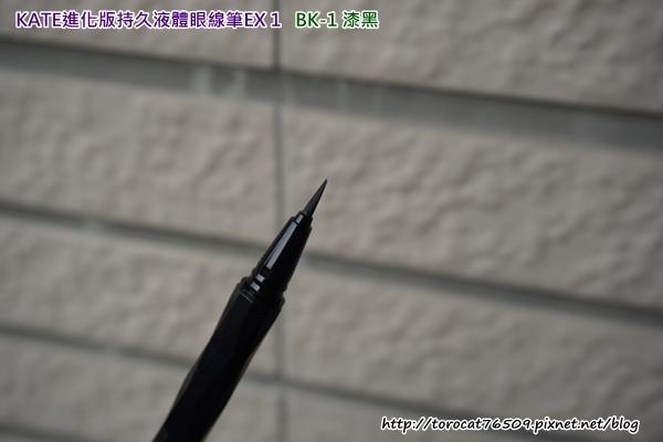 KATE進化版持久液體眼線筆EX-刷毛.jpg