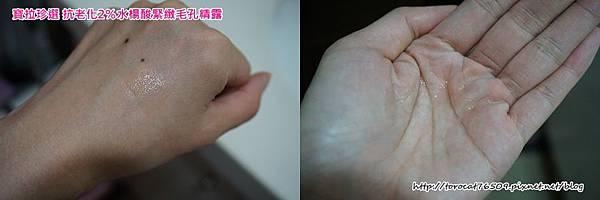 寶拉珍選 抗老化2%水楊酸緊緻毛孔精露-內容物.jpg