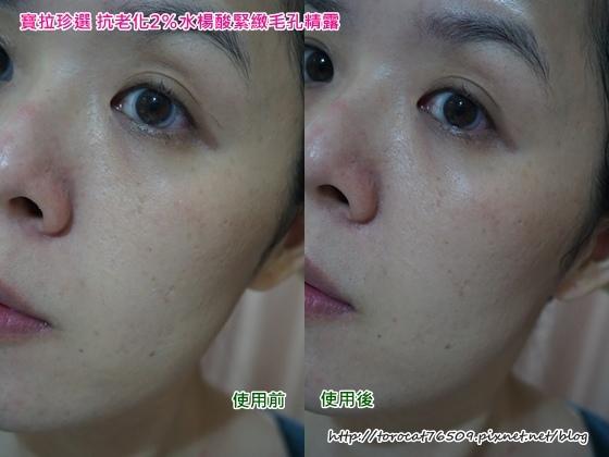 寶拉珍選 抗老化2%水楊酸緊緻毛孔精露-使用後當下1.jpg