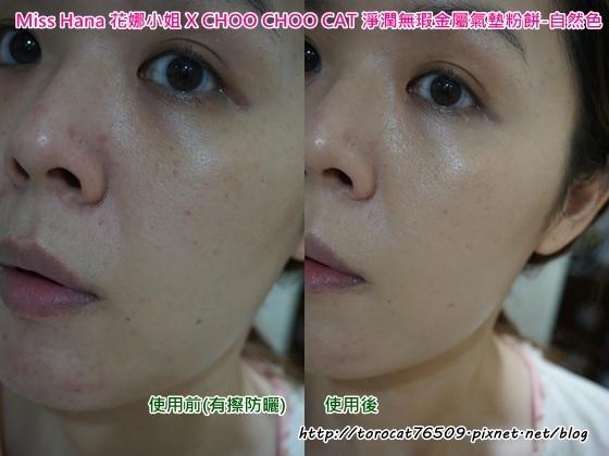 Miss Hana 花娜小姐 X CHOO CHOO CAT 淨潤無瑕金屬氣墊粉餅-自然色 使用前後2.jpg