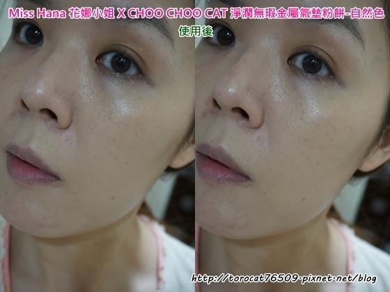Miss Hana 花娜小姐 X CHOO CHOO CAT 淨潤無瑕金屬氣墊粉餅-自然色 使用後1.jpg