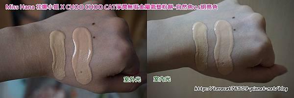 Miss Hana 花娜小姐 X CHOO CHOO CAT 淨潤無瑕金屬氣墊粉餅-自然色v.s明亮色 1.jpg