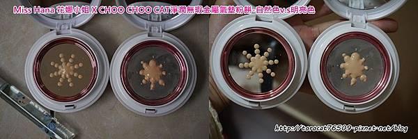 Miss Hana 花娜小姐 X CHOO CHOO CAT 淨潤無瑕金屬氣墊粉餅-自然色v.s明亮色.jpg