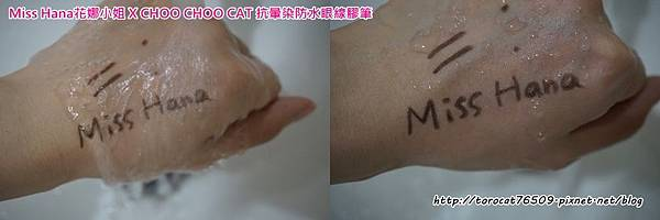 Miss Hana花娜小姐 X CHOO CHOO CAT 抗暈染防水眼線膠筆 #02亮瞳棕(純色)-沖水測試.jpg