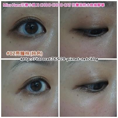 Miss Hana花娜小姐 X CHOO CHOO CAT 抗暈染防水眼線膠筆 #02亮瞳棕(純色)-使用後.jpg