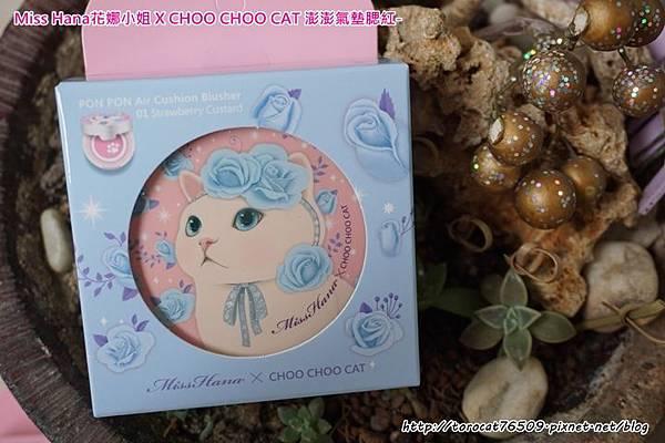 Miss Hana花娜小姐 X CHOO CHOO CAT 澎澎氣墊腮紅-#01草莓卡士達 1.jpg