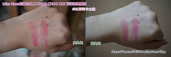 Miss Hana花娜小姐 X CHOO CHOO CAT 澎澎氣墊腮紅-#01草莓卡士達-手背試色.jpg