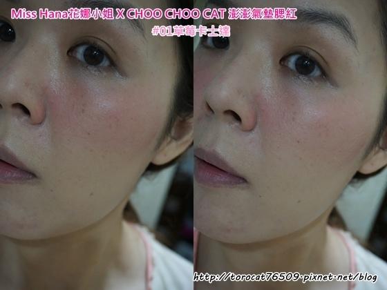 Miss Hana花娜小姐 X CHOO CHOO CAT 澎澎氣墊腮紅-#01草莓卡士達-使用後.jpg