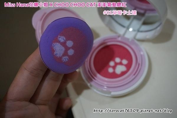 Miss Hana花娜小姐 X CHOO CHOO CAT 澎澎氣墊腮紅-#01草莓卡士達-產品設計4.jpg