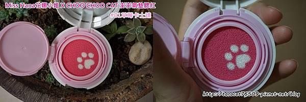 Miss Hana花娜小姐 X CHOO CHOO CAT 澎澎氣墊腮紅-#01草莓卡士達-顏色近拍.jpg