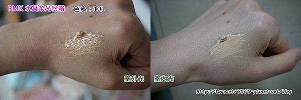 RMK 水凝柔光粉霜-手背試色 101.jpg
