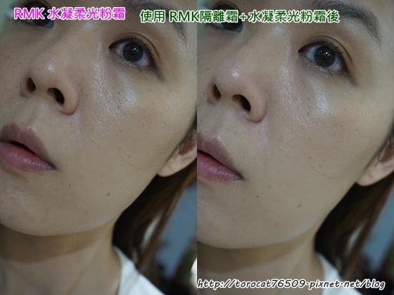 RMK 水凝柔光粉霜-使用後1.jpg