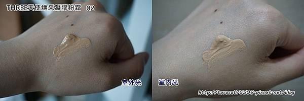 THREE天使煥采凝膠粉霜-內容物.jpg