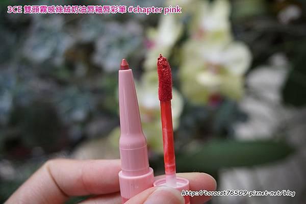 3CE 雙頭霧感絲絨奶油唇釉唇彩筆 chapter pink.jpg