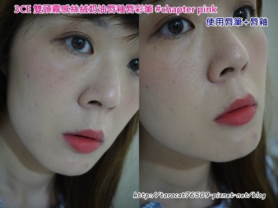 3CE 雙頭霧感絲絨奶油唇釉唇彩筆 chapter pink-使用後(唇筆加唇釉).jpg