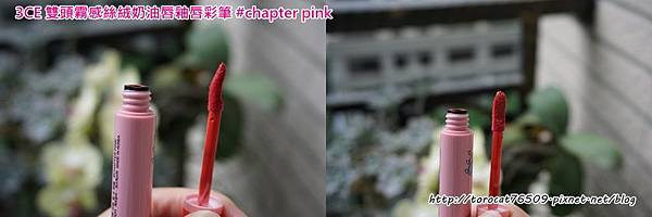 3CE 雙頭霧感絲絨奶油唇釉唇彩筆 chapter pink-產品設計.jpg