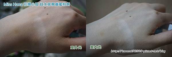 Miss Hana 花娜小姐 超水感親膚蜜粉餅-手背試色.jpg