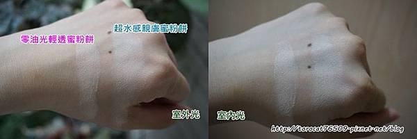 Miss Hana 花娜小姐 零油光輕透x超水感親膚蜜粉餅-手背試色.jpg