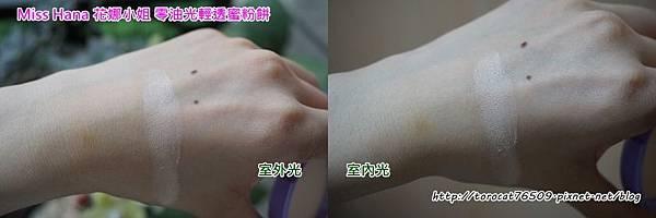 Miss Hana 花娜小姐 零油光輕透蜜粉餅-手背試色.jpg