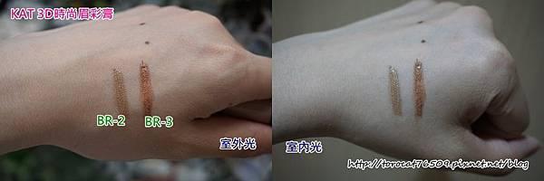 KAT 3D時尚眉彩膏BR-2xBR-3-手背試色.jpg