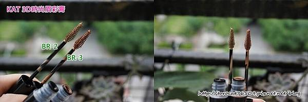 KAT 3D時尚眉彩膏BR-2xBR-3-刷頭設計.jpg