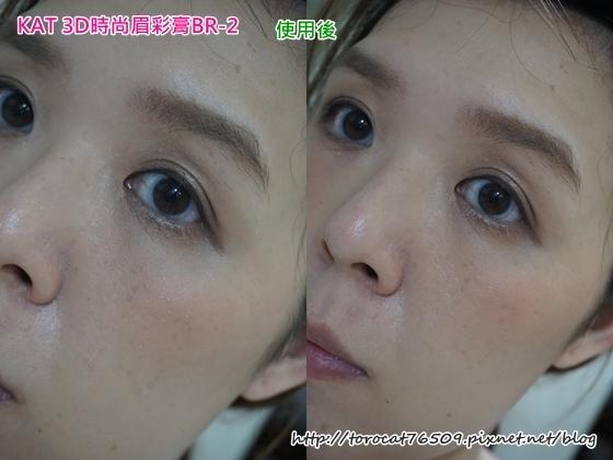 KAT 3D時尚眉彩膏BR-2-整體使用後.jpg