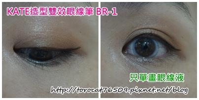 KATE造型雙效眼線筆BR-1-單畫眼線液.jpg