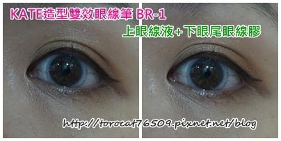 KATE造型雙效眼線筆BR-1-單畫眼線液+眼線膠.jpg