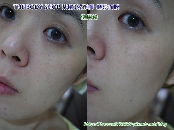 THE BODY SHOP 茶樹3效淨膚-磨砂面膜-使用後.jpg
