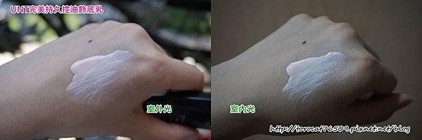 UNT完美持久控油飾底乳-手背試色.jpg