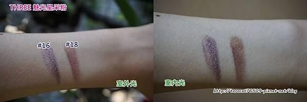 THREE 魅光星采粉 16&18-試色.jpg