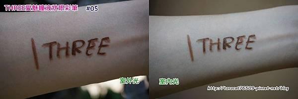 THREE愛魅瞳液狀眼彩筆 05-試色1.jpg