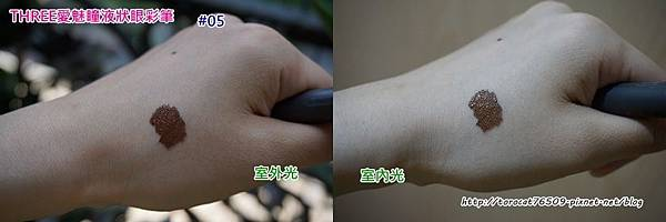THREE愛魅瞳液狀眼彩筆 05-試色2.jpg