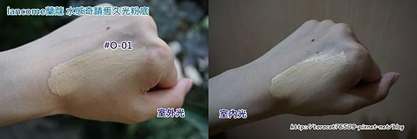 lancome蘭蔻 水感奇蹟恆久光粉底-試色O-01.jpg