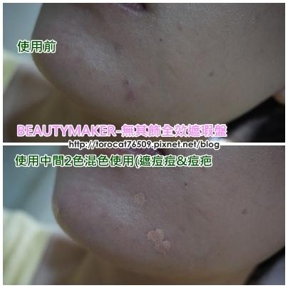 BEAUTYMAKER-無其飾全效遮瑕盤-遮痘痘&痘疤1.jpg