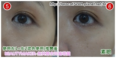 BEAUTYMAKER-無其飾全效遮瑕盤-遮黑眼圈2.jpg