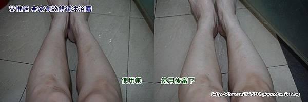 艾惟諾 燕麥高效舒緩沐浴露-使用前後2.jpg