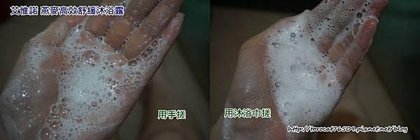 艾惟諾 燕麥高效舒緩沐浴露-泡泡.jpg