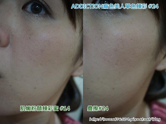 ADDICTION癮色美人單色頰彩-腮紅加24號腮紅.jpg