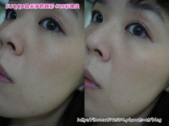 SUQQU晶采淨妍頰彩 09彩陽炎-試在臉上1.jpg