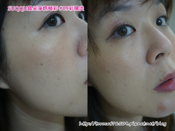 SUQQU晶采淨妍頰彩 09彩陽炎-試在臉上2.jpg