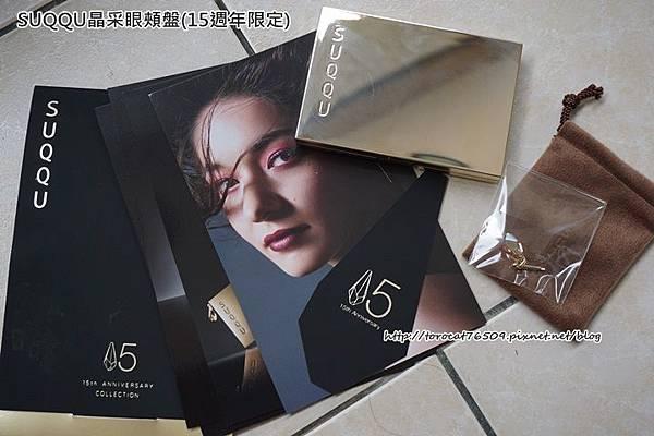 SUQQU晶采眼頰盤(15週年限定) -101灼熱朱-1.jpg