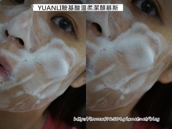 YUANLI胺基畯溫柔潔顏量慕斯-使用中.jpg