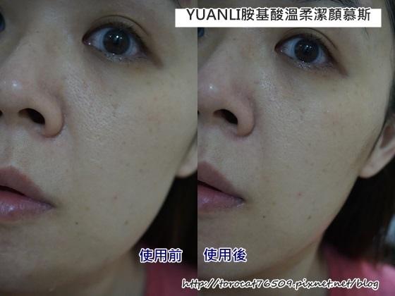 YUANLI胺基畯溫柔潔顏量慕斯-使用前後2.jpg