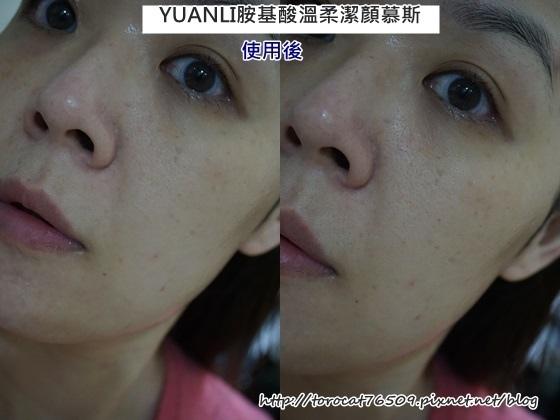 YUANLI胺基畯溫柔潔顏量慕斯-使用後.jpg