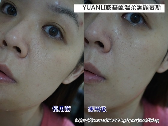 YUANLI胺基畯溫柔潔顏量慕斯-使用前後1.jpg