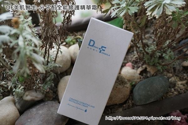 DF美肌醫生-分子酊全能修護精華霜.jpg