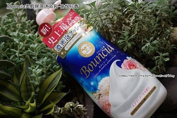 Bouncia美肌保濕沐浴乳-愉悅花香.jpg