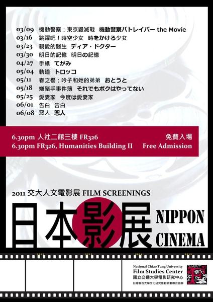 交大日本影展