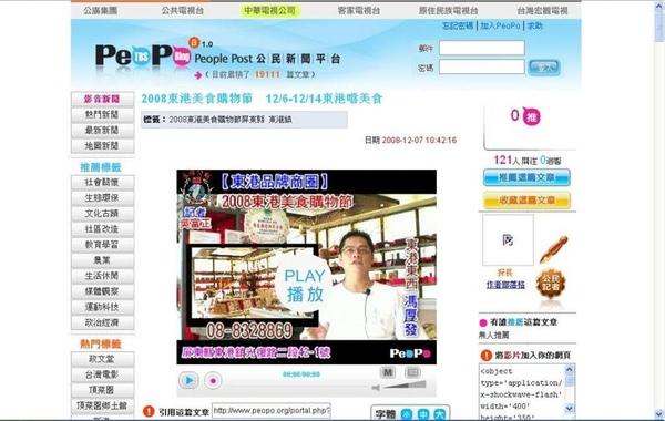 公民新聞平台.JPG